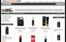 bulmotors-online-shop-xenum-einszett